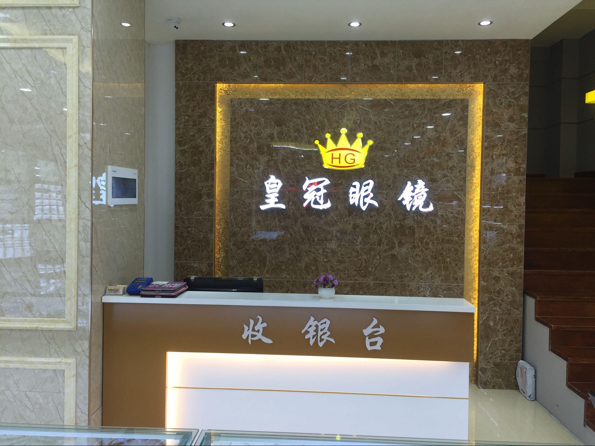 热烈庆祝皇冠眼镜旗舰店整体升级完毕,全新风格等待您的体验