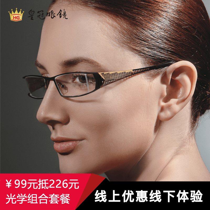 皇冠眼镜全店通用:99元抵226元光学组合配镜套餐
