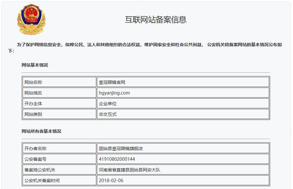 恭喜皇冠眼镜官方网站通过全国公安机关互联网安全备案