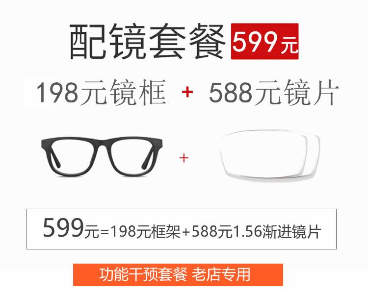 皇冠眼镜老店专享:599元抵786元功能干预组合套餐