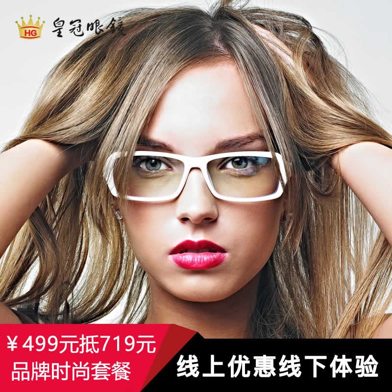 夏不为利,冰点低价,超值配镜套餐低至99元——皇冠眼镜两店开业,六店同庆第二波优惠来袭
