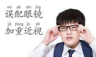 固始哪个眼镜店配眼镜价格便宜,质量还