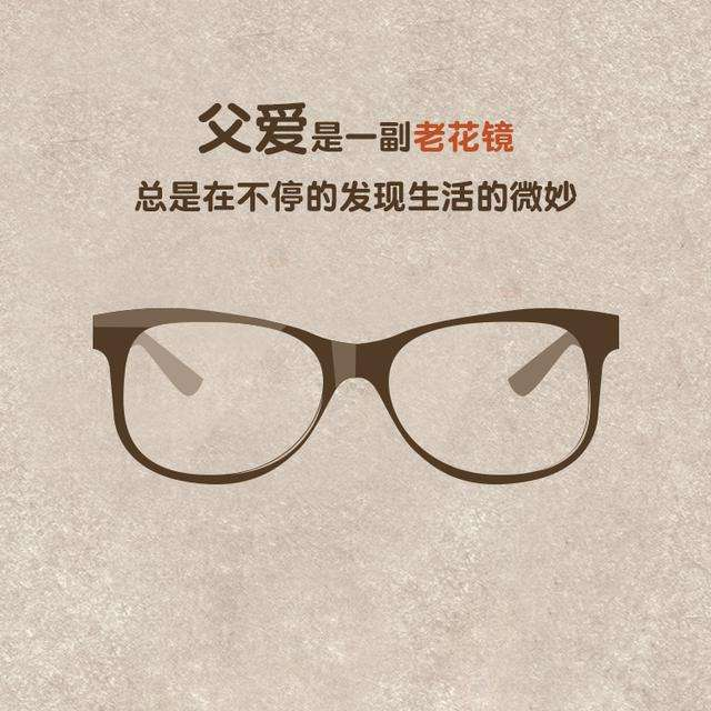 皇冠眼镜教你如何挑选老花镜?论老花镜