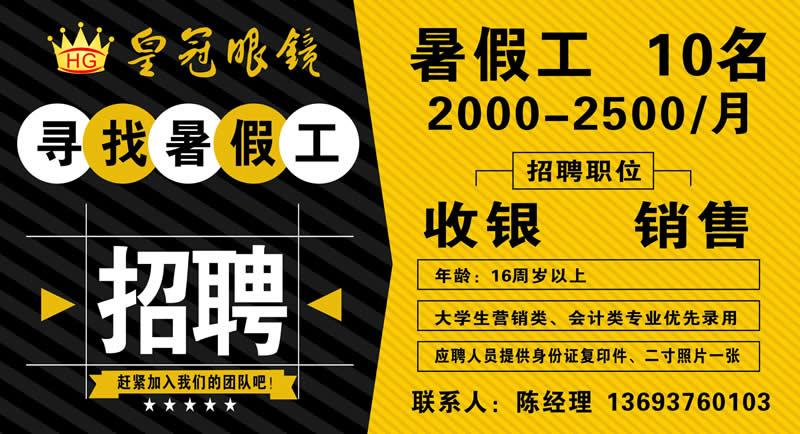 寻找暑假工——皇冠眼镜2018暑假工招